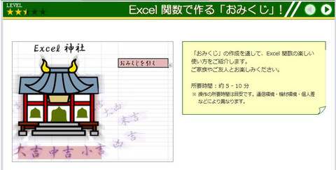 Excel01_3