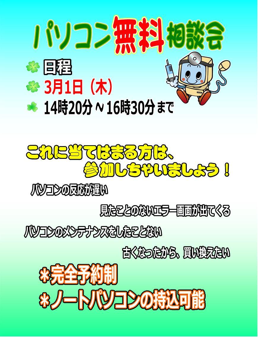 120301goutokujisoudankai_2