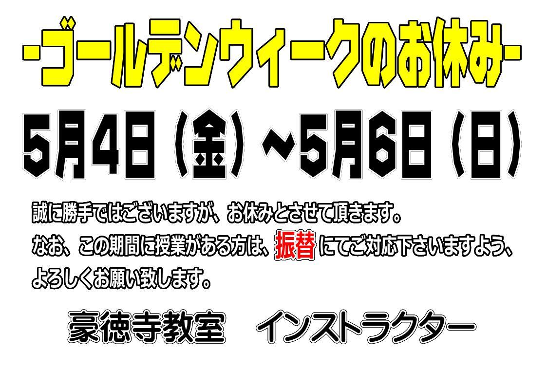 120428gwgoutokuji