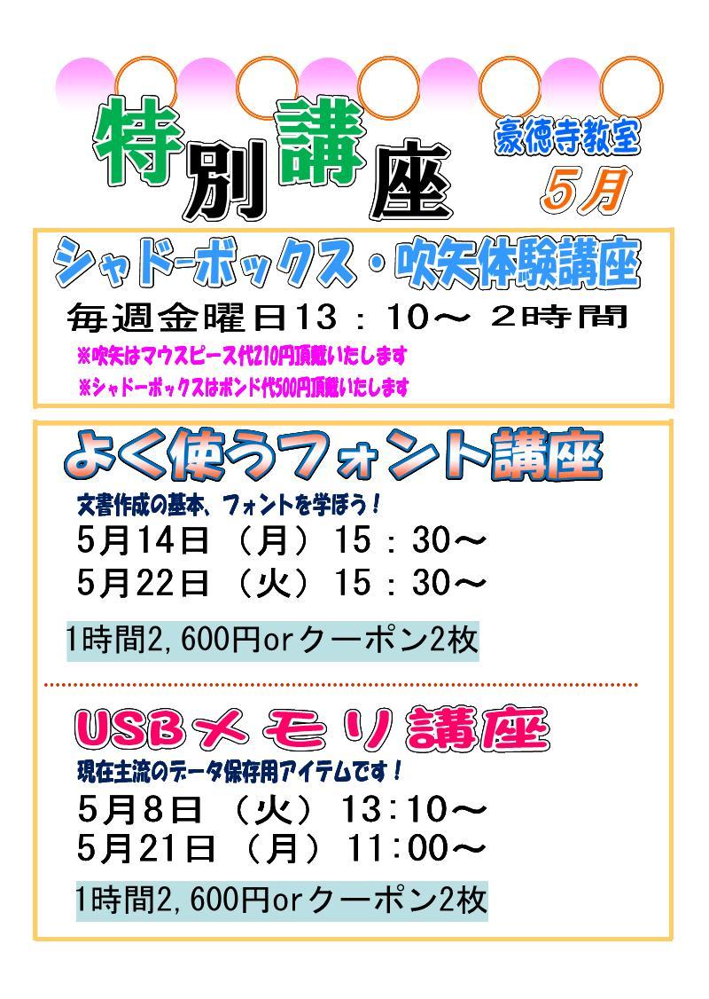 120507goutokujitokubetu5