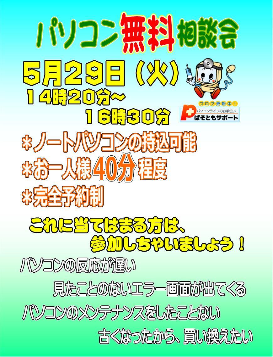 120529soudankaigoutokuji
