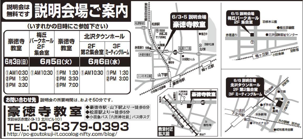 120603goutokujisetumei