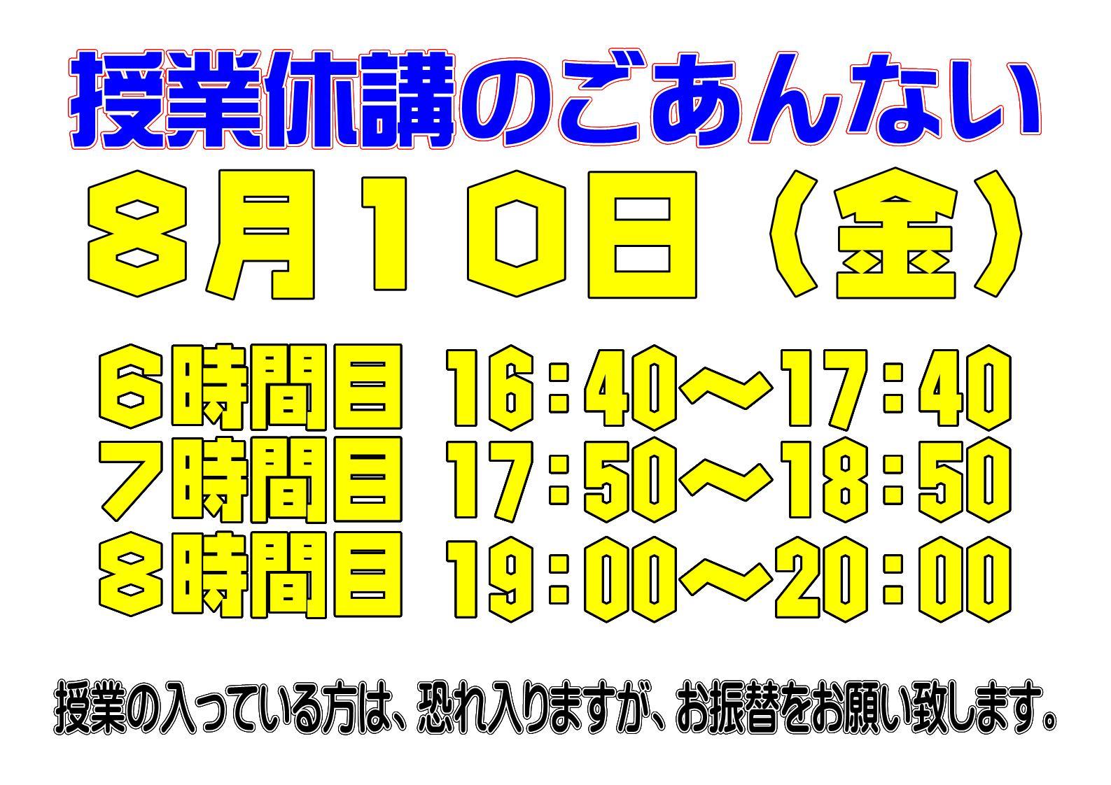 120810goutokujijugyoukyukou