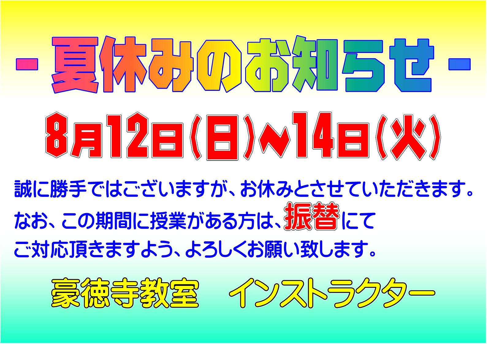 120812natuyasumigoutokuji