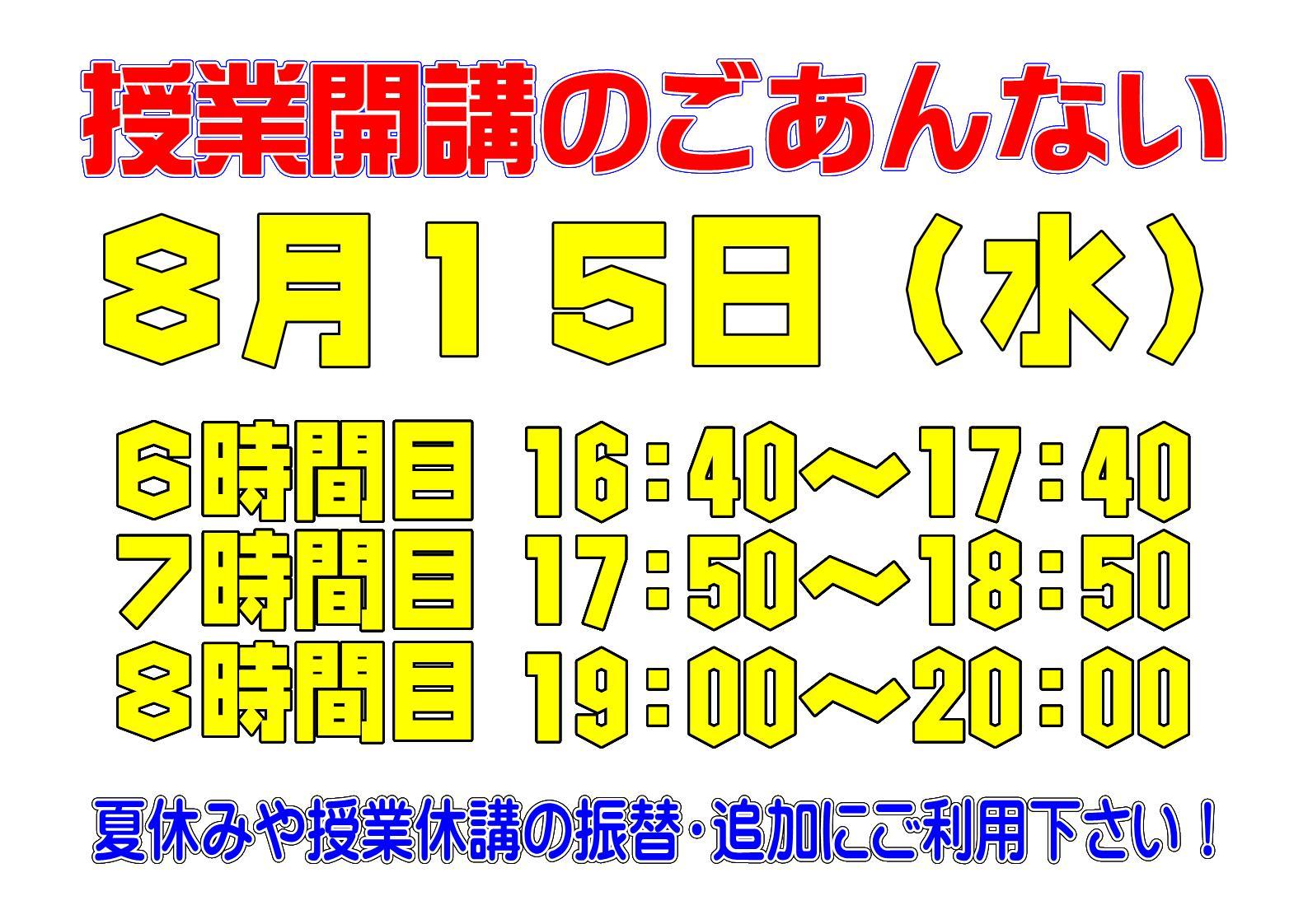 120815goutokujijugyoukaikou