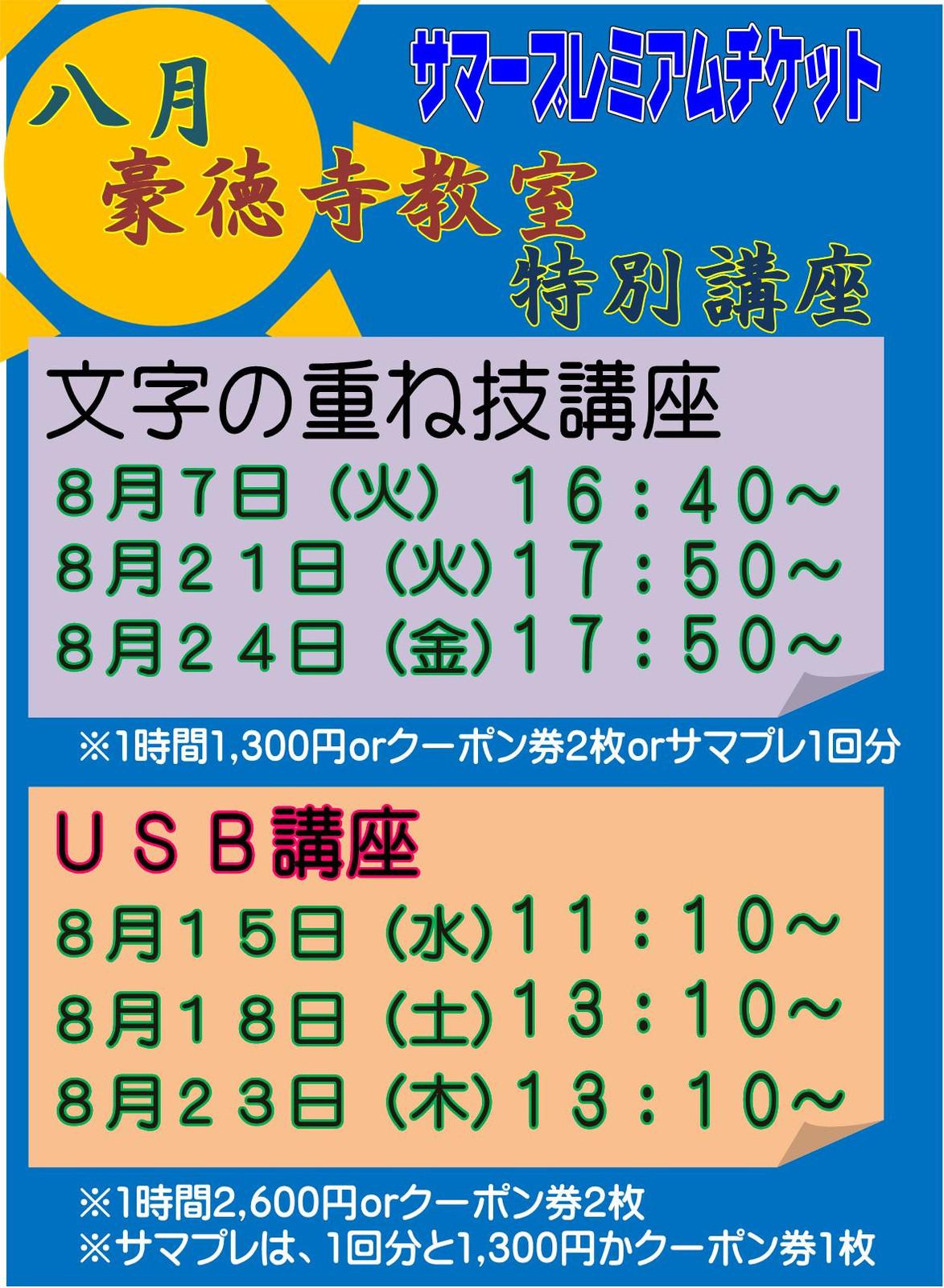 120807goutokujitokubetu