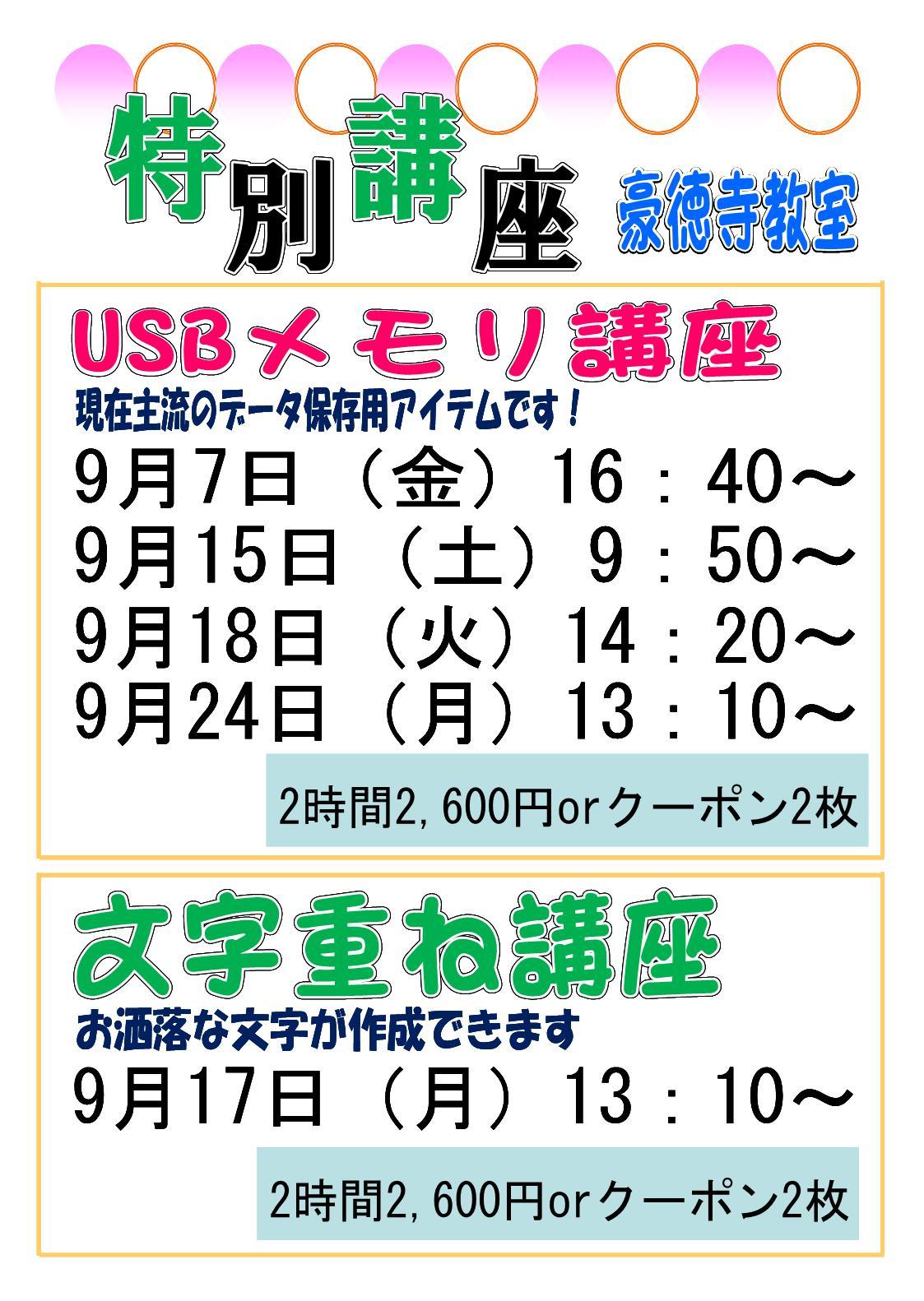 120907goutokujitokubetu_2