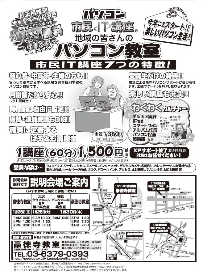 201401goutokuji