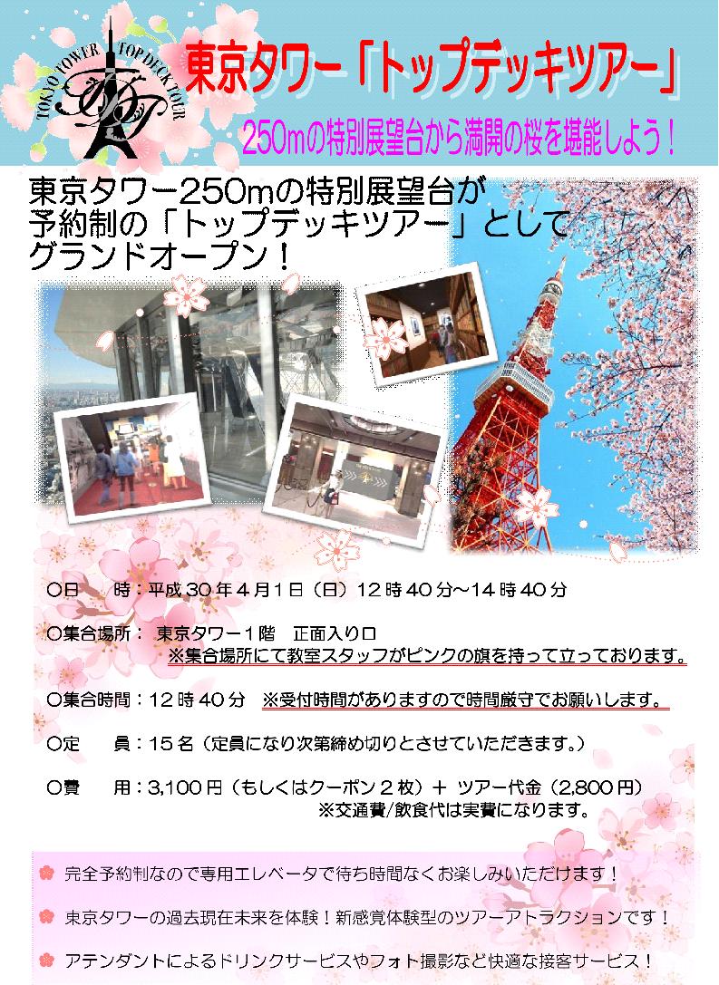 Tokyotowerblog